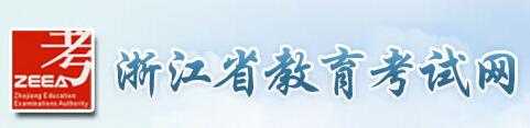 浙江高考招生办:浙江教育考试院