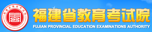 福建高考招生办:福建省教育考试院
