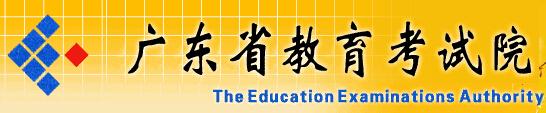 广东高考招生办:广东省教育考试院