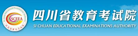 四川高考招生办:四川省教育考试院