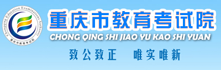 重庆高考招生办:重庆教育考试院