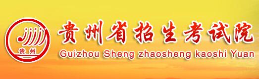 贵州高考招生办:贵州省招生考试院