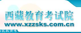 西藏高考招生办:西藏教育考试院