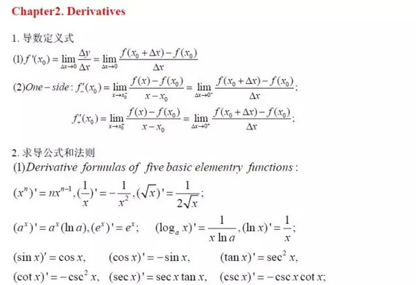 典:微积分公式大全