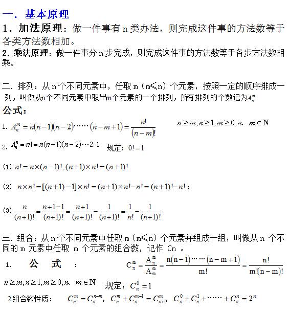 高考数学知识点