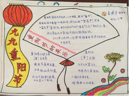 关于重阳节的手抄报:重阳节的来历_高考_新东方在线