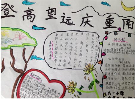 2015重阳节手抄报图片:登高望远庆重阳