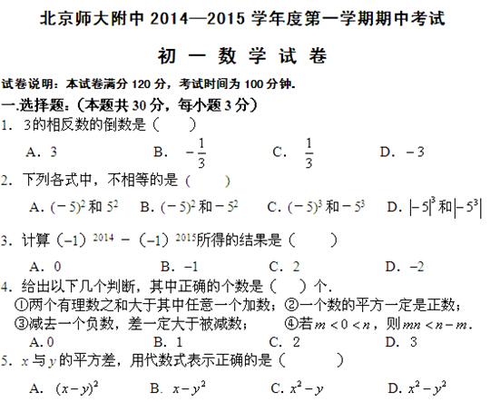 2014北师大附中初一上册初中期中试题及数学证号答案毕业图片
