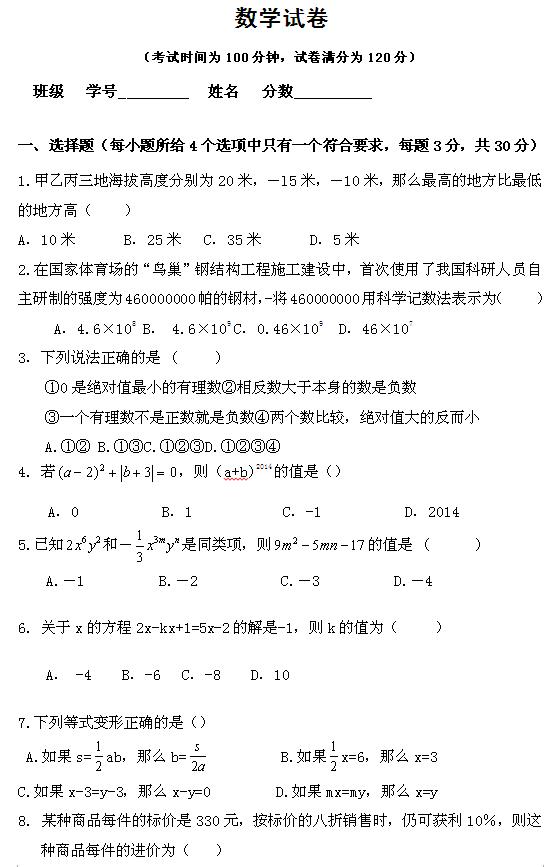2014四中初一上册数学期中试题及答案