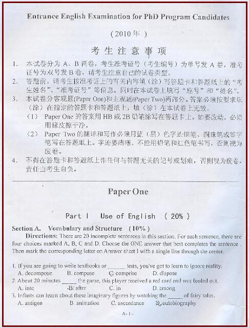 2010年中南大学考博英语真题