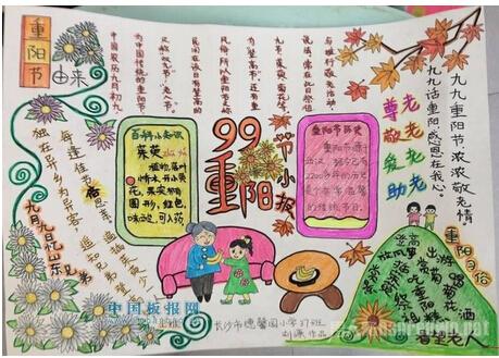 关于重阳节的手抄报图片:重阳节小报_中考_新东方在线