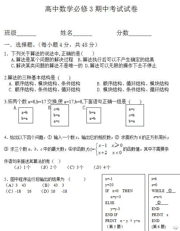 【期中考试高中】