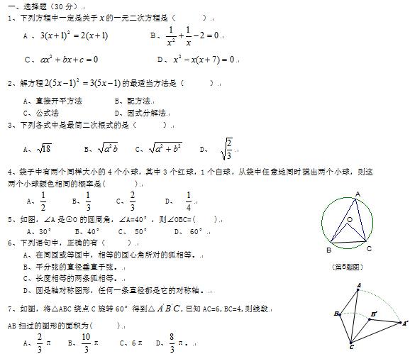 人教版九年级上册数学期末试卷及答案