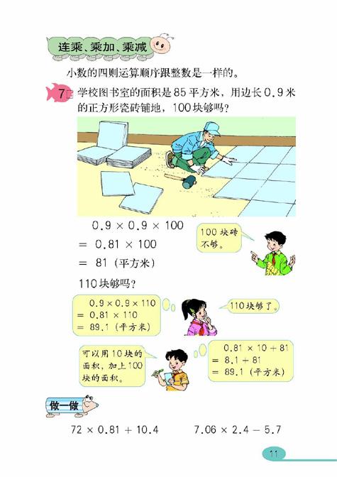 人教版五年级上册数学书 小数乘法图片