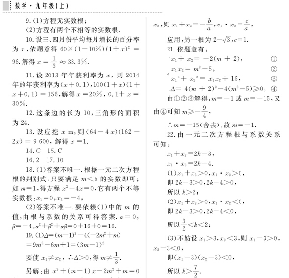 九年级上册数学练习册答案