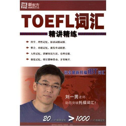 刘一男《新东方威尼斯娱乐平台词汇精讲精练》(2CD-ROM) 资料下载