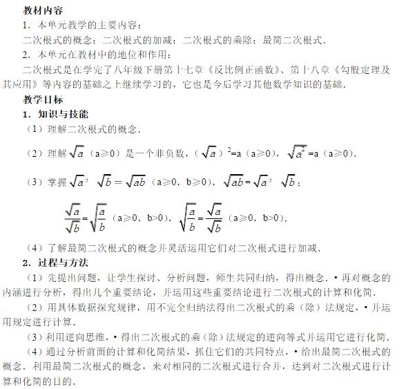 九年级上册数学教材:二次根式教案