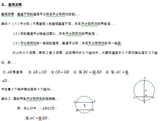 初三数学圆的概念