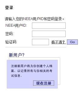 2018年托福考试报名官网入口