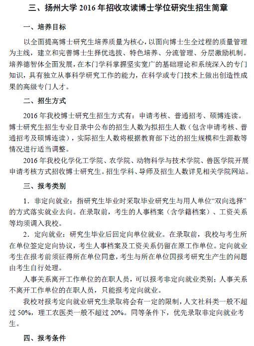 扬州大学2016年博士研究生招生简章