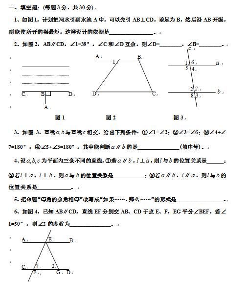 初一(七年级)上下册数学复习资料