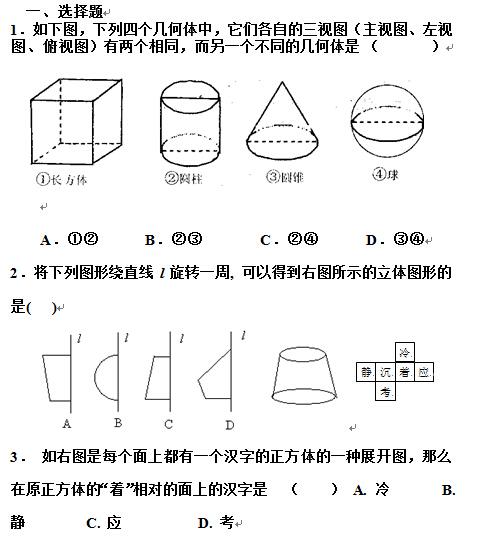 中考数学几何图形初步练习