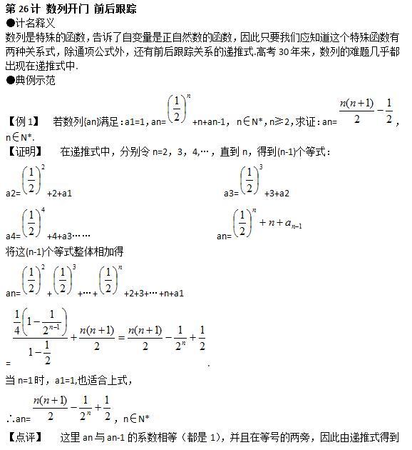 高考数学答题技巧