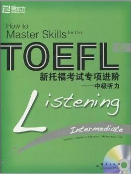 新东方《新托福考试专项进阶:中级听力》mp3下载