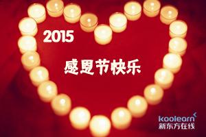 2015年感恩节祝福语短信