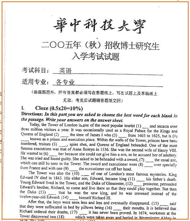 2005年华中科技大学考博英语真题