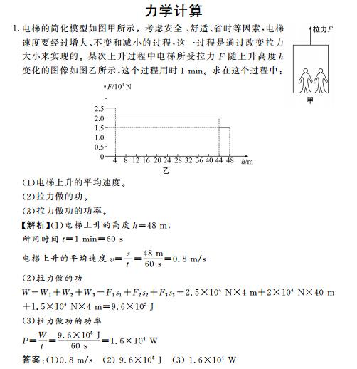 中考物理压轴题汇总之力学计算