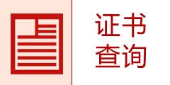中国人事考试网证书查询入口
