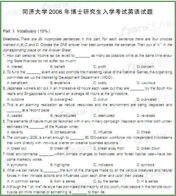 同济大学2006年考博英语真题及答案详解
