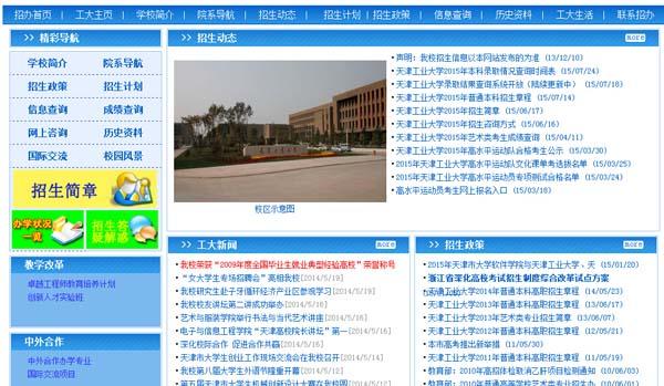杭电招生网_天津工业大学本科招生网
