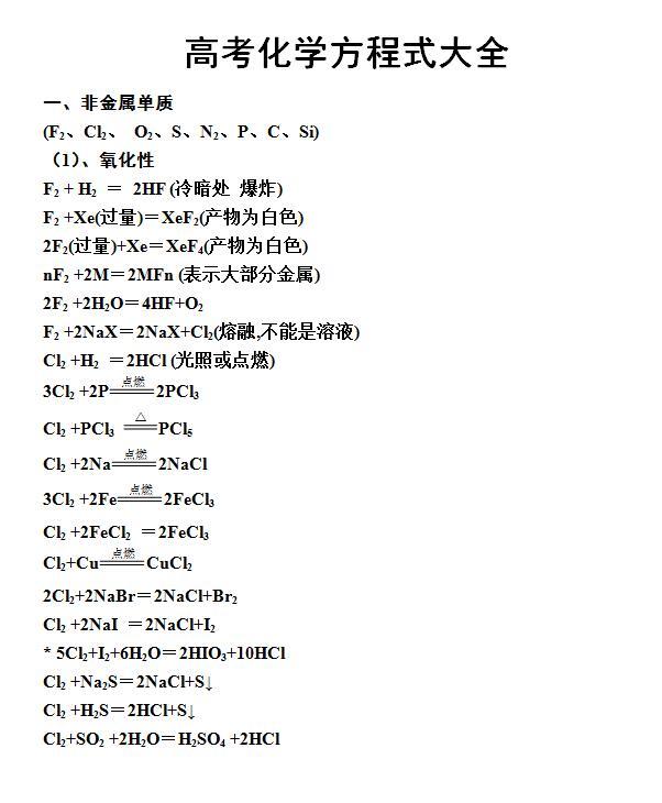 高考化学方程式总结