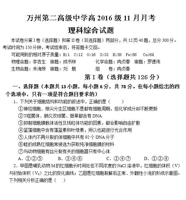 2016届重庆万州二中高三11月月考理综试题及答案
