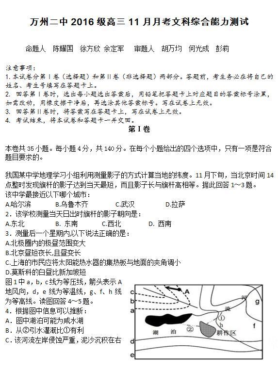 2016届重庆万州二中高三11月月考文综试题及答案