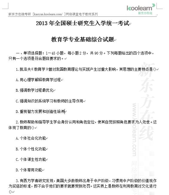 2013年考研教育学专业基础综合试题