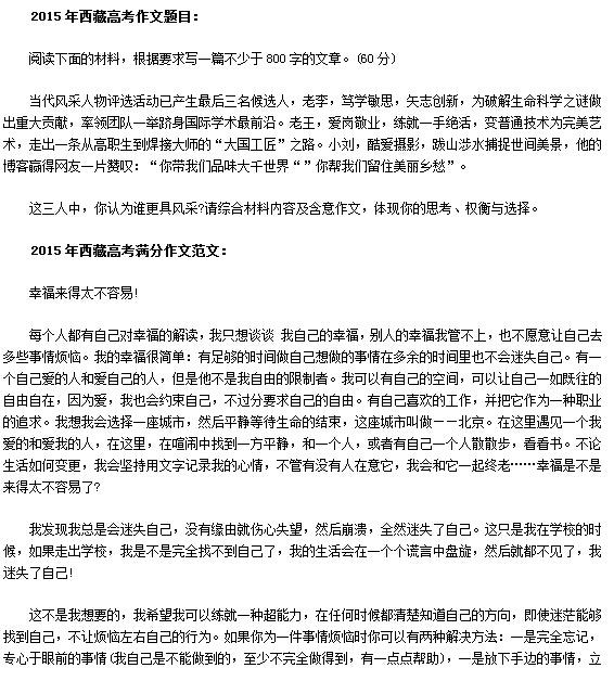 2015年西藏高考满分作文5篇word下载