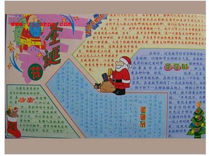 关于圣诞节的手抄报图片大全