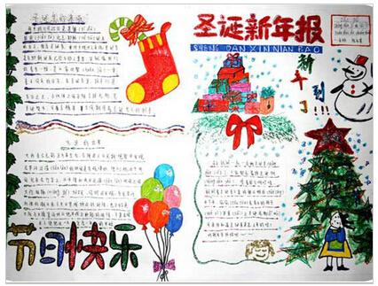 关于圣诞节的手抄报图片大全_中考_新东方在线
