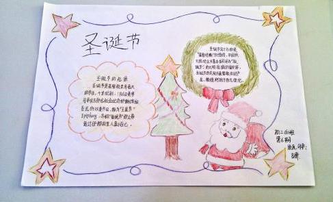 四年级圣诞节手抄报 圣诞节