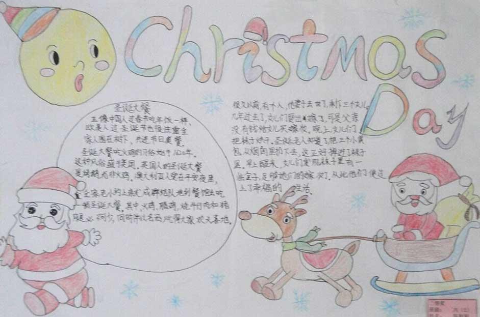 年级圣诞节手抄报:圣诞节给大家作为复习资料,希望同学们能够认真练习