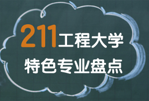 211工程大学特色专业盘点