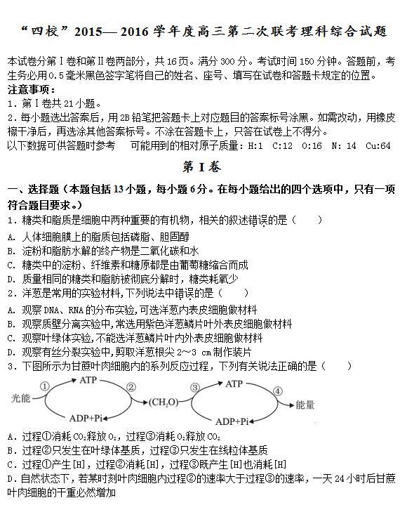 """2016届广东""""四校""""高三第二次联考理综试题及答案"""