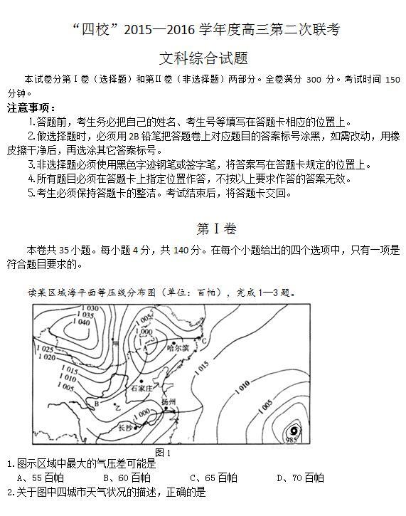"""2016届广东""""四校""""高三第二次联考文综试题及答案"""