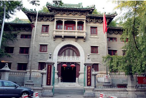 北京托福考点介绍及评价 北京师范大学辅仁校区