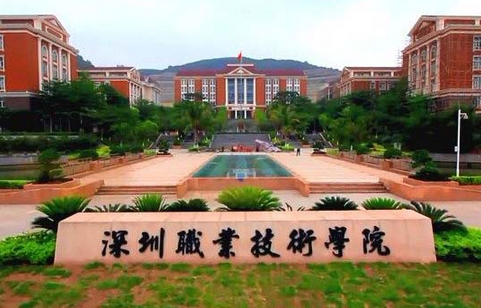 深圳职业技术学院   地址:深圳市南山区西丽(动物园