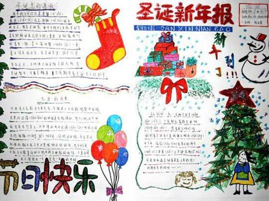 节有关的装饰物,同学们也要开始做关于圣诞节手抄报来庆祝这个节日.