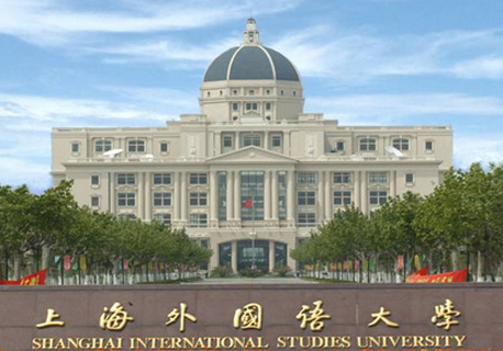 上海托福考点介绍及评价:上海外国语大学海外考试中心